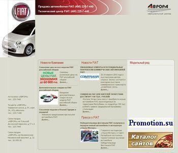 Продажа fiat grande. - http://www.fiat-aurora.ru/