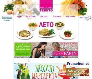 "Сеть итальянских Бистро ""Пронто"" - http://bistro-pronto.ru/"