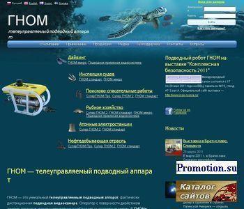 Профессиональное подводное снаряжение для съемки, - http://www.gnom-rov.ru/