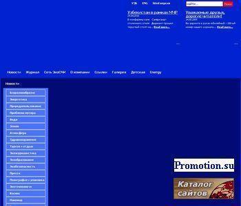 EcoNews - Экология Узбекистана - http://econews.uz/