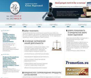 Юридическое бюро Юлии Колупаевой - http://www.juristcompany.ru/