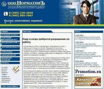 Миграция, помощь - лицензии и запросы, контакты. - http://www.norma-migracia.ru/