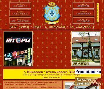 Адмирал Грейг - отель в РК ШТОРМ(Николаев) - http://www.hotel.nikolaev.ua/