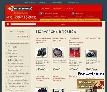 Hi Tuning - http://www.hituning.ru/