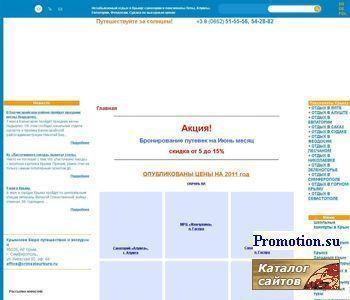 Крымтурбюро - http://www.crimeatourburo.ru/
