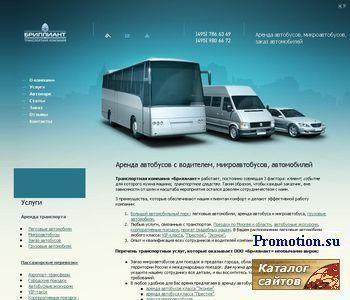 Транспортная компания БРИЛЛИАНТ - http://www.brilliant-auto.ru/