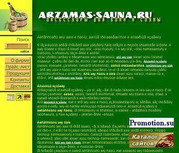 Все для бани и сауны - http://www.arzamas-sauna.ru/