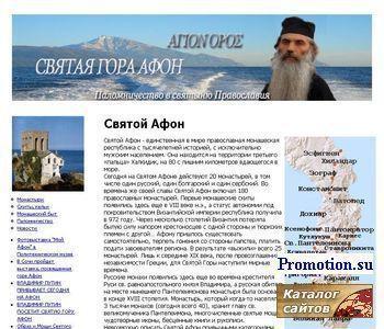 Святая гора Афон - http://www.athos.ru/