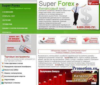 Superforex - http://superforex.ru/