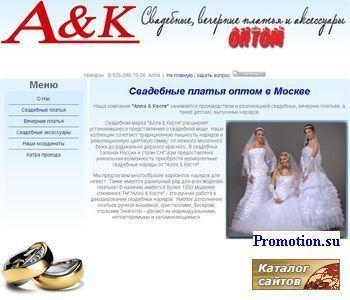 Свадебные платья и аксессуары - http://www.svadyba.ru/