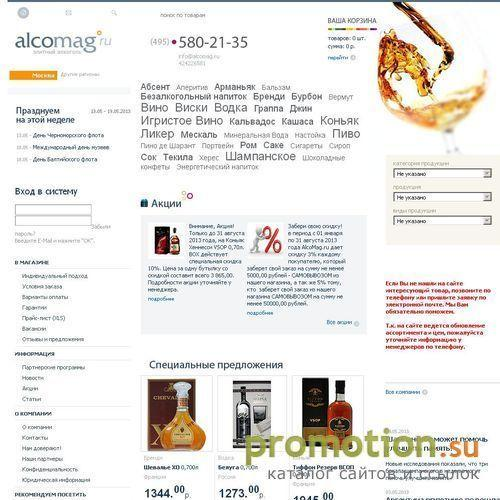 AlcoMag - Интернет магазин алкогольной продукции - http://www.alcomag.ru.