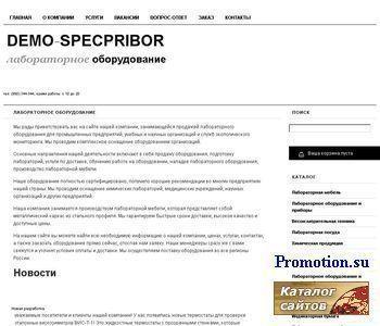 Демо-Спецприбор. Измерительные приборы - http://www.demo-specpribor.ru/