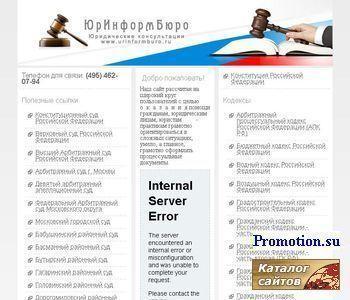 ЮрИнформБюро - юридические услуги. - http://www.urinformburo.ru/