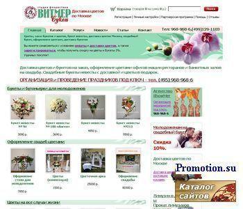 ООО «Витмер - Букет» - http://www.vitmer.ru/