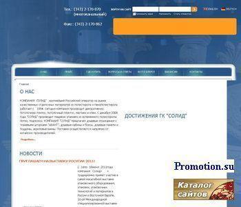 Солид - отделочные материалы - http://www.solidgroup.ru/