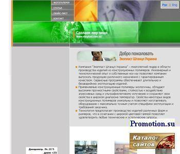 Экопласт Штанцл Украина - изделия из полипропилена - http://ekoplast.com.ua/