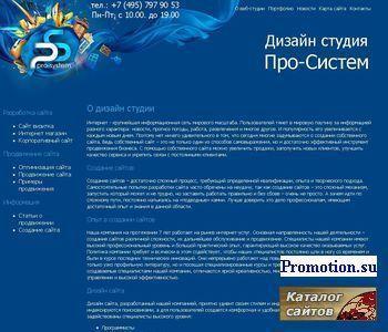 Про-Систем - http://www.pro-system.ru/
