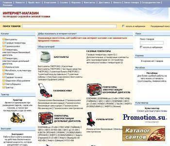Электростанция, генератор, трактор, культватор. - http://www.worldmoto.ru/