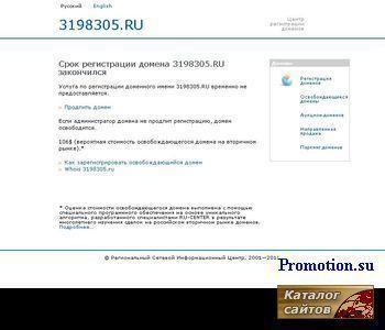 Нанесение логотипа на сувениры и часы - http://3198305.ru/