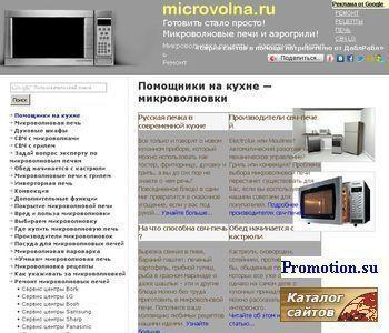Выбор посуды для микроволновых печей - http://www.microvolna.ru/