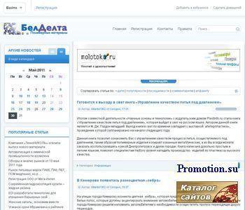 Группа компаний Дельта г.Белгород. - http://www.beldelta.ru/