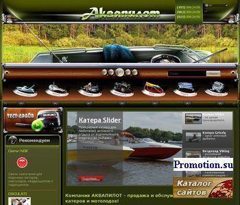АКВАПИЛОТ – компания, которая предлагает купить GP - http://www.aquapilot.ru/