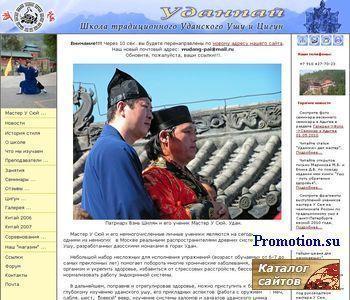 Уданпай - школа традиционного Уданского Ушу и Циг - http://www.udan-paj.ru/