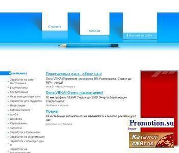 Идеи дела- малый бизнес, домашний бизнес - http://www.ideidela.ru/