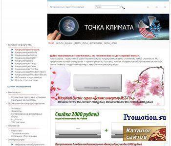 Кулон-Термо - продажа и монтаж кондиционеров и др - http://www.coolon.ru/