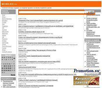 Мобильные новости - http://www.mobiled.ru/