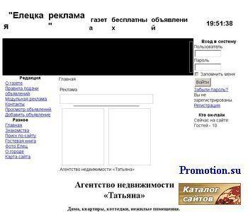 """Сайт газеты """"Елецкая реклама"""" - http://www.elreklama.ru/"""
