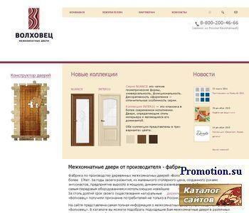 Межкомнатные двери от компании «Волховец» - http://www.volhovec.ru/