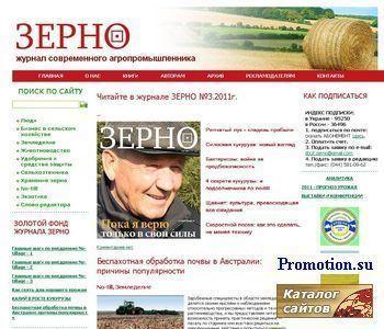 """Журнал """"Зерно"""" - http://zerno-ua.com/"""