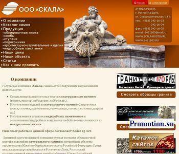 Продажа мрамора и гранита - http://www.scala-rostov.ru/