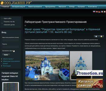 Лаборатория пространственного проектирования - http://www.labpp.ru/