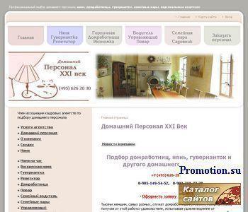 Наша домработница няня. Домашний персонал. - http://www.sonal.ru/