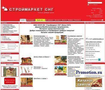 SNG-SHOP.RU - Интернет-магазин стройматериалов - http://www.sng-shop.ru/