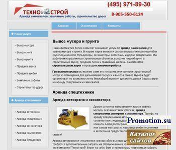 Аренда самосвалов. Земляные работы и строительство - http://tritatra.ru/