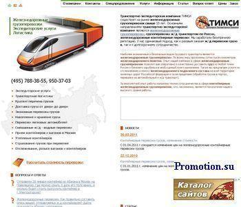 "Транспортно-экспедиторская компания ""Тимси"" - http://www.timsi.ru/"