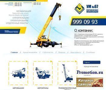 УМ N67 - спектр монтажных и строительных работ - http://www.um67.ru/