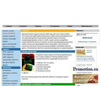 Каталог бесплатного программного обеспечения - http://programs.co.ua/