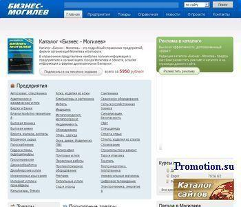Каталог Бизнес-Могилев - http://mogilev.biz/