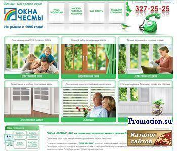Установка стеклопакетов Петербург - http://www.oknachesma.ru/