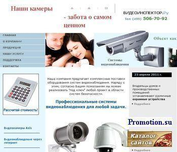 Системы видеонаблюдения - http://www.videoinspector.ru/