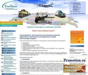 Грузоперевозки по России со Стилтранс - http://www.stiltrans.ru/