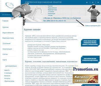 Бурение скважин от буровой компании КВО. - http://burenie.ru/
