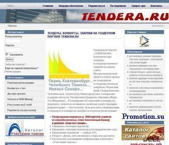 Тендерный портал - TENDERA.RU - http://www.tendera.ru/