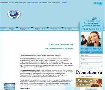 Заказ питьевой воды для офиса в СПБ и Москве - http://www.springland.ru/