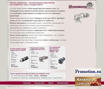 Поставки цилиндрических мотор-редукторов - http://www.gearmotor.ru/