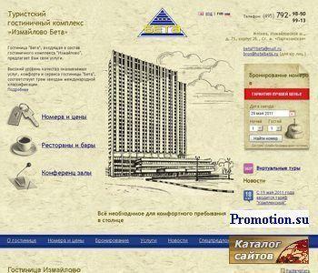 Официальный сайт гостиницы Бета - http://hotelbeta.ru/